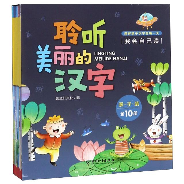 聆聽美麗的漢字 共10冊