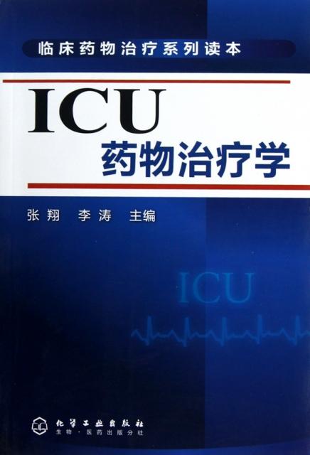 ICU藥物治療學(臨床藥物治療繫列讀本)