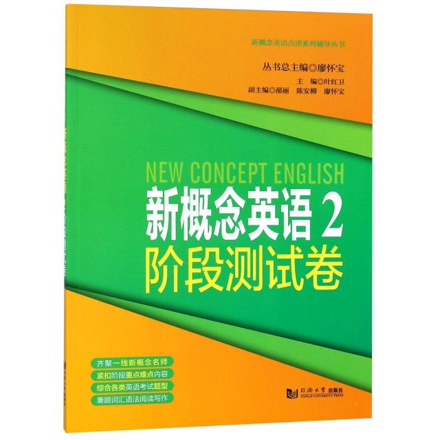 新概念英語(2階段測試卷)/新概念英語點津繫列輔導叢書