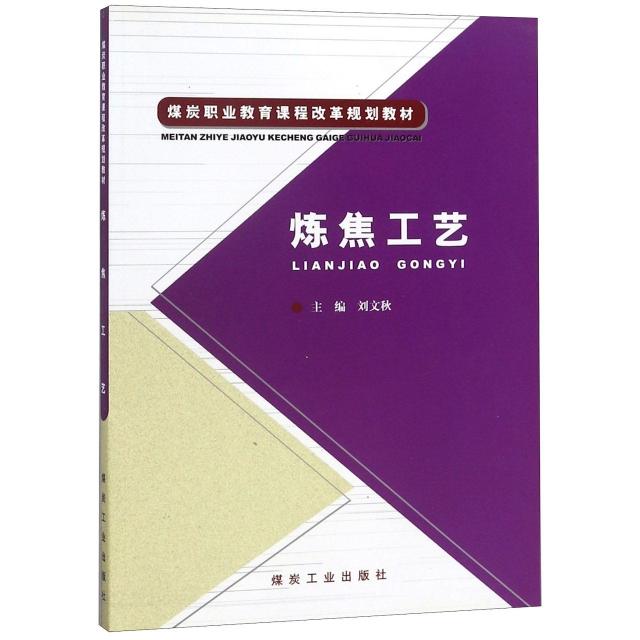 煉焦工藝(煤炭職業教育課程改革規劃教材)