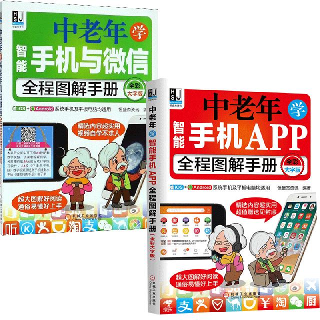 中老年學智能手機與微信+APP全程圖解手冊(全彩大字版) 共2冊