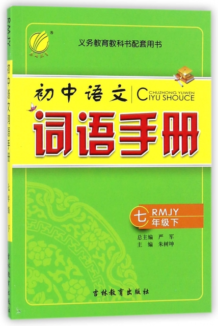 初中語文詞語手冊(7下RMJY)