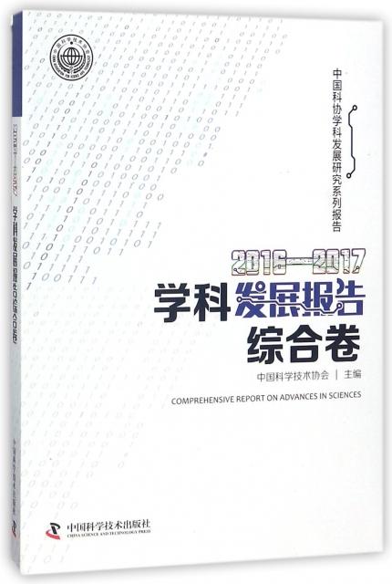 2016-2017學科發展報告綜合卷/中國科協學科發展研究繫列報告