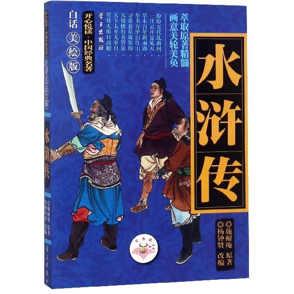 水滸傳(白話美繪版)/開心悅讀中國經典名著