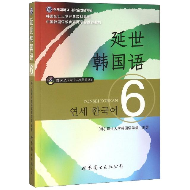 延世韓國語(附光盤6)/韓國延世大學經典教材繫列