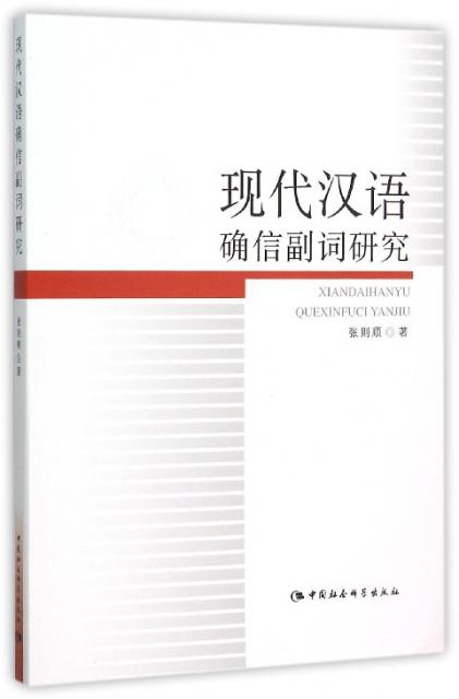 現代漢語確信副詞研究