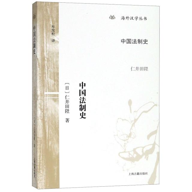 中國法制史/海外漢學叢書