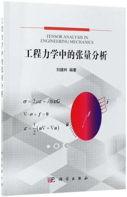工程力學中的張量分析