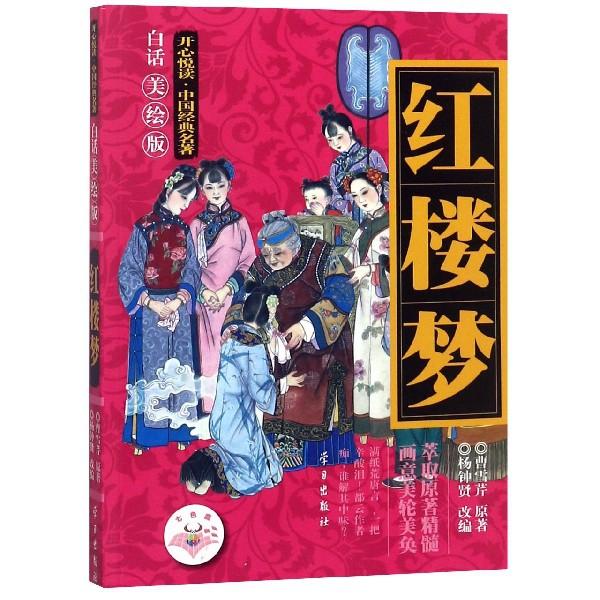 紅樓夢(白話美繪版)/開心悅讀中國經典名著