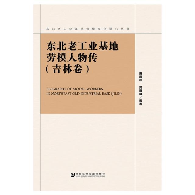 東北老工業基地勞模人物傳(吉林卷)/東北老工業基地勞模文化研究叢書