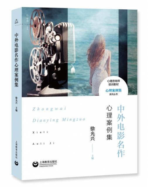 中外電影名作心理案例集/心理案例集繫列叢書