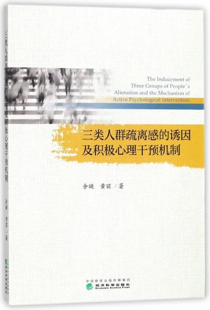 三類人群疏離感的誘因及積極心理干預機制
