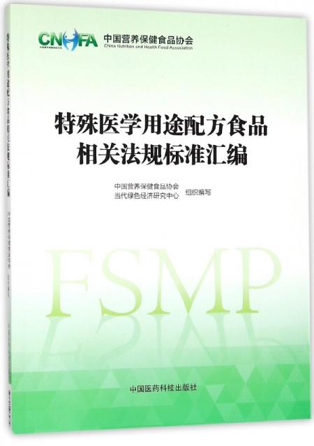 特殊醫學用途配方食品相關法規標準彙編