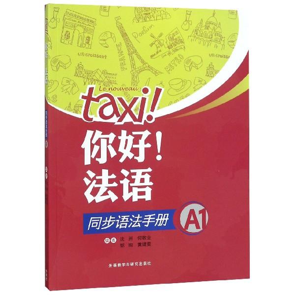 你好法語同步語法手冊(A1)