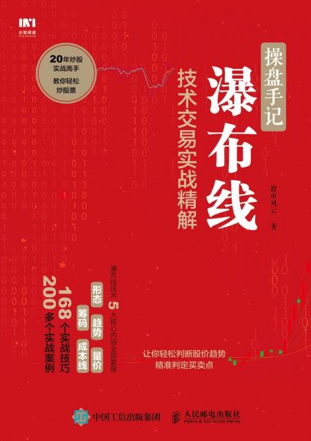 操盤手記(瀑布線技術交易實戰精解)