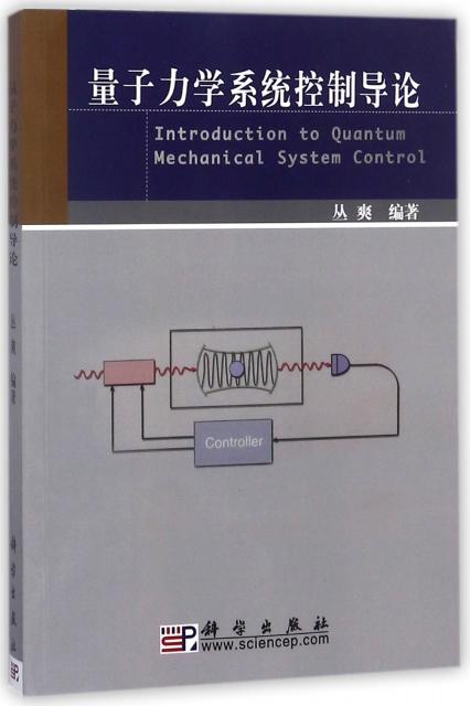 量子力學繫統控制導論