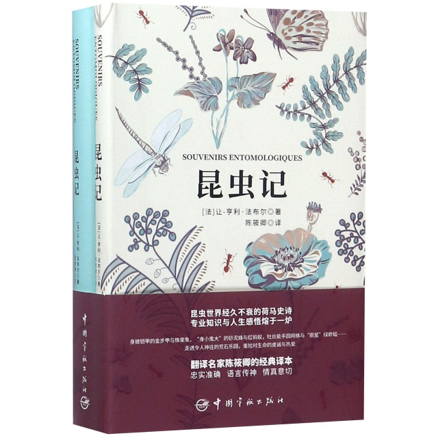 昆蟲記(漢法對照)(共2冊)