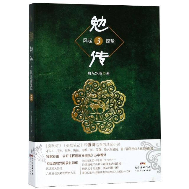 勉傳(風起驚蟄3)