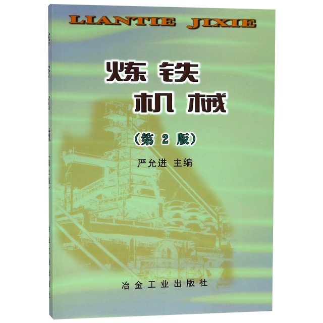 煉鐵機械(第2版)