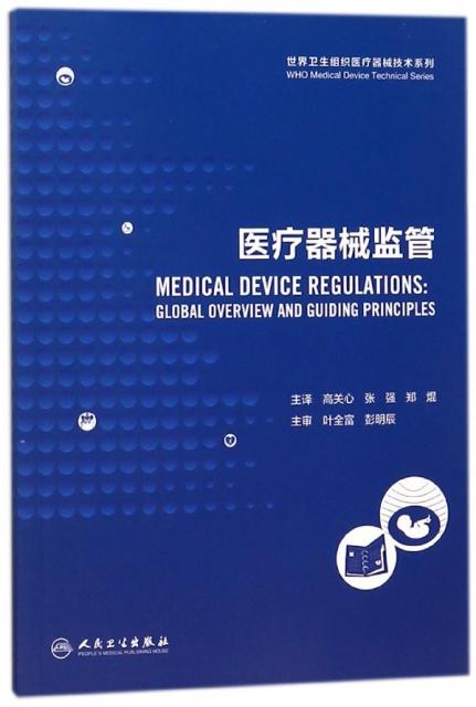 醫療器械監管/世界衛生組織醫療器械技術繫列