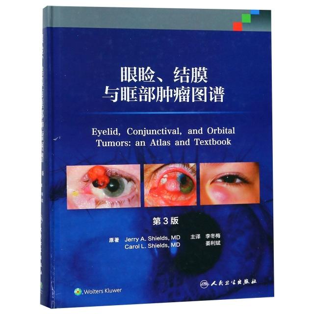 眼瞼、結膜與眶部腫瘤圖譜,第3版(翻譯版)