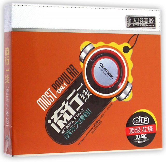 CD流行一線娛樂大牌檔(3碟裝)