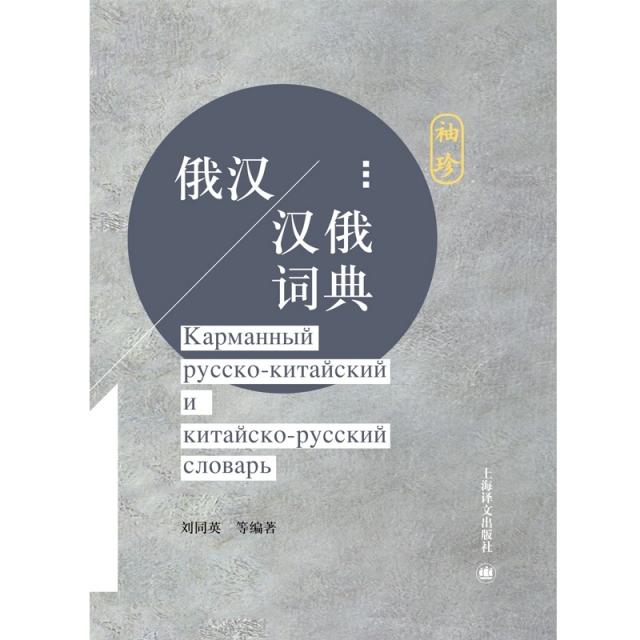 俄漢-漢俄袖珍詞典
