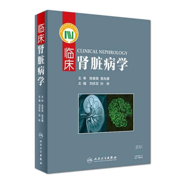 臨床腎髒病學(精)