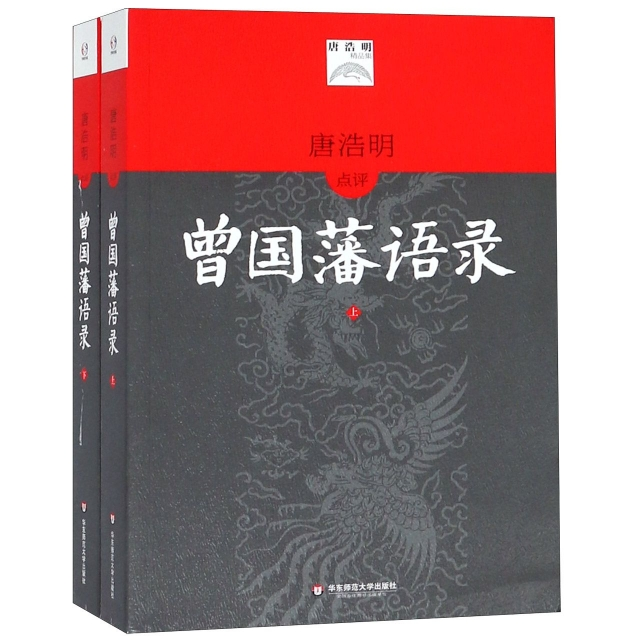 唐浩明點評曾國藩語錄(上下唐浩明精品集)
