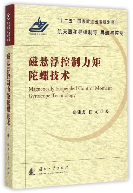磁懸浮控制力矩陀螺技術/航天器和導彈制導導航與控制