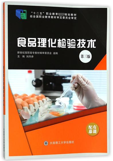 食品理化檢驗技術(第3版)