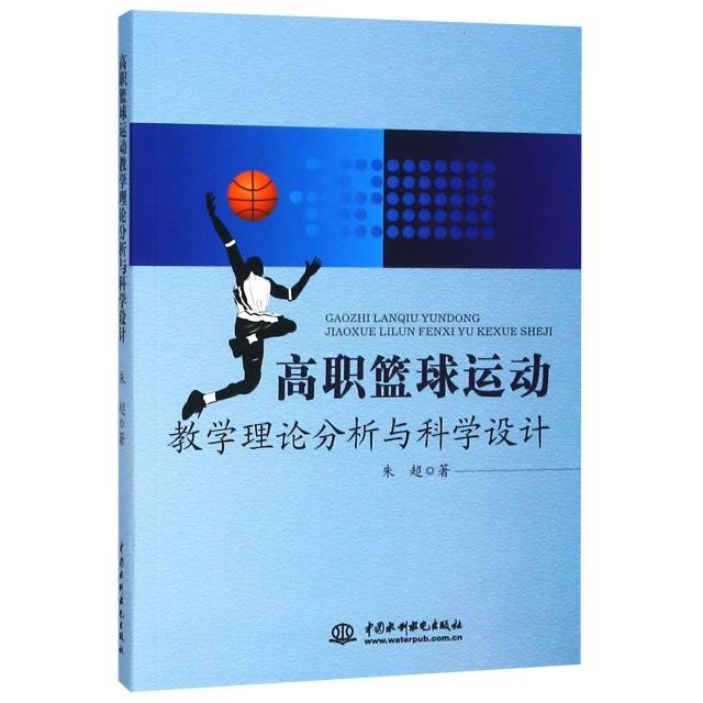 高職籃球運動教學理論分析與科學設計
