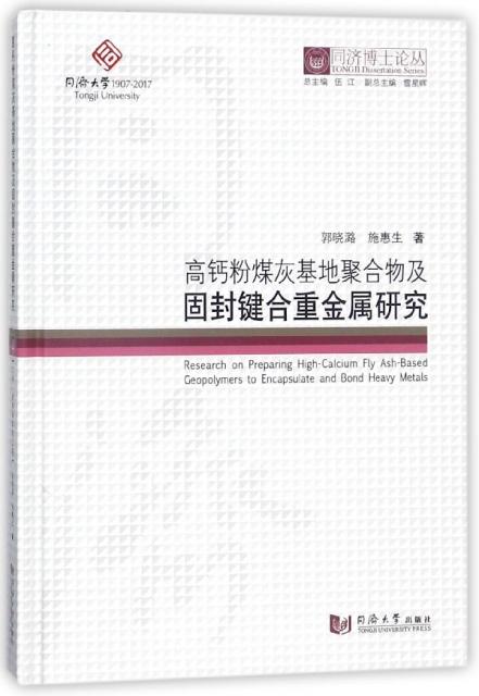 高鈣粉煤灰基地聚合物及固封鍵合重金屬研究(精)/同濟博士論叢