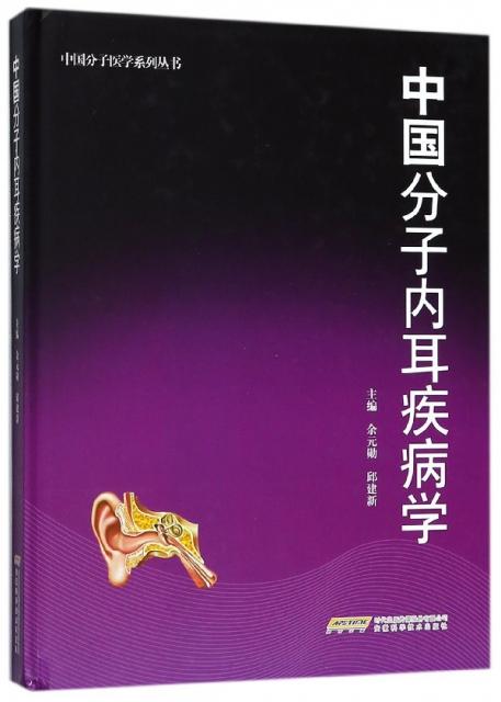 中國分子內耳疾病學(精)/中國分子醫學繫列叢書