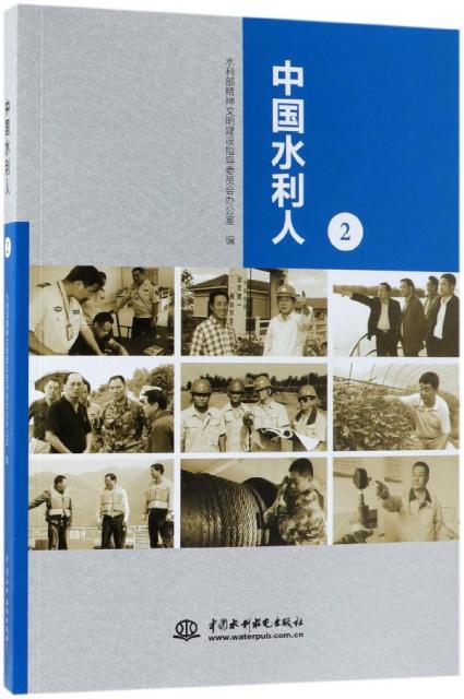 中國水利人(2)