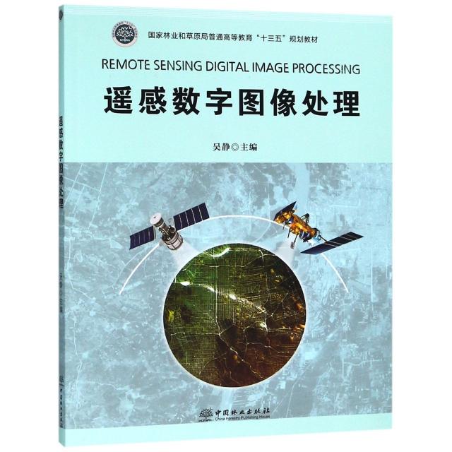 遙感數字圖像處理(國家林業和草原局普通高等教育十三五規劃教材)