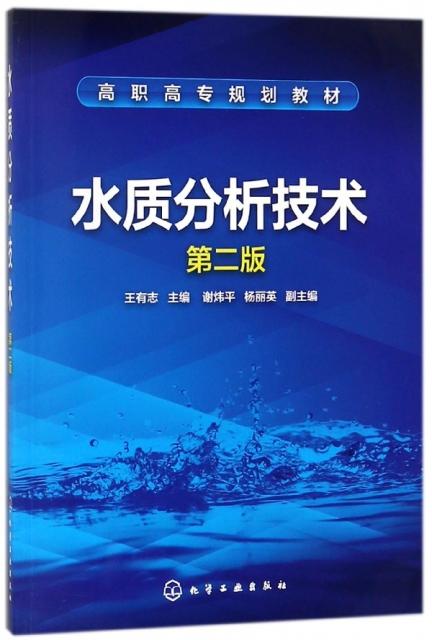 水質分析技術(第2版高職高專規劃教材)