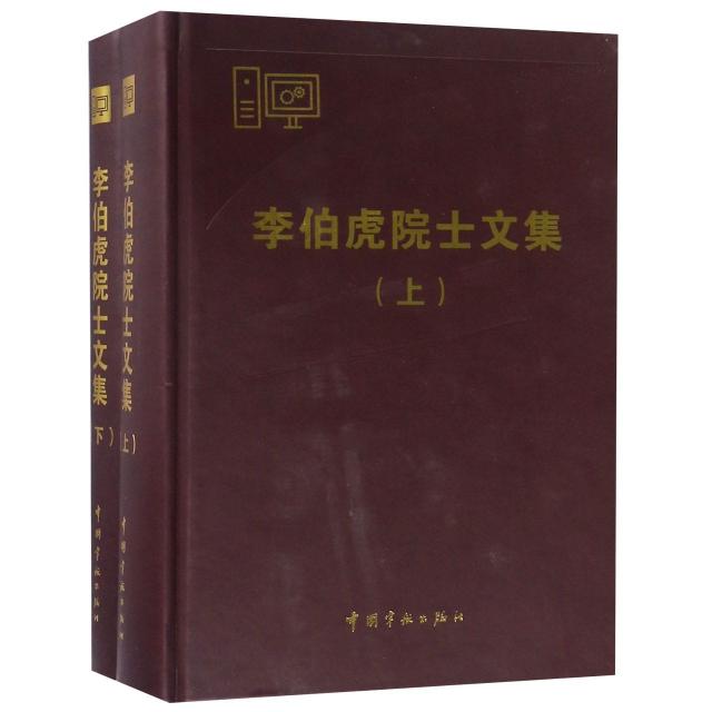 李伯虎院士文集(上下)(精)