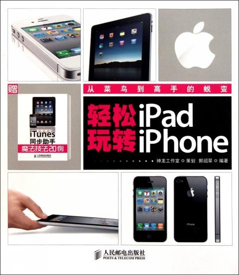 輕松玩轉iPad iPhone