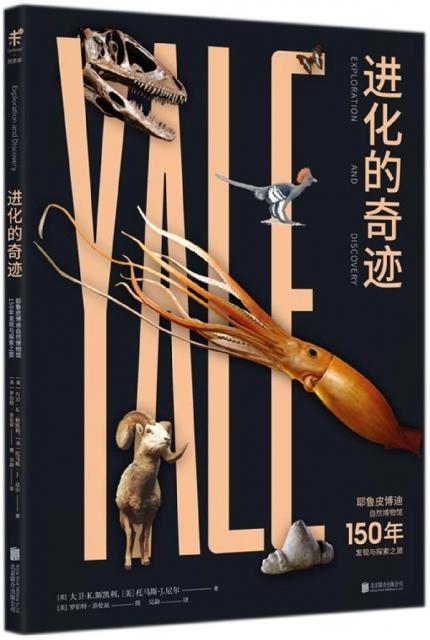 進化的奇跡(耶魯皮博迪自然博物館150年發現與探索之旅)