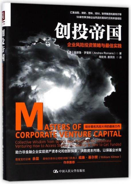 創投帝國(企業風險投資策略與最佳實踐)