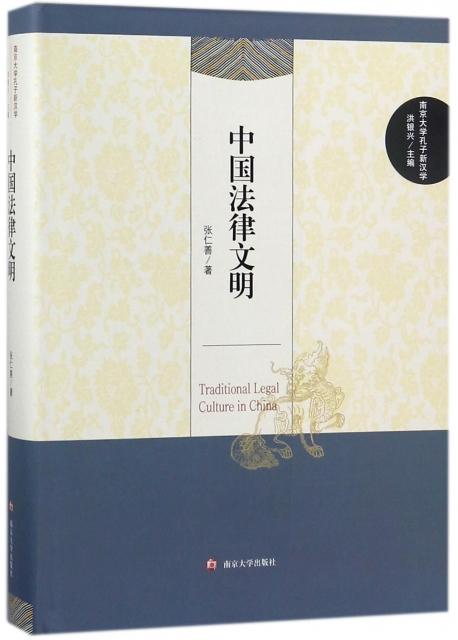 中國法律文明(精)/南京大學孔子新漢學
