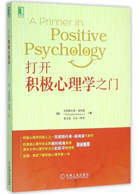 打開積極心理學之門