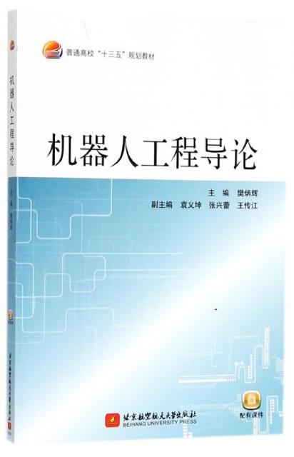 機器人工程導論(普通高校十三五規劃教材)