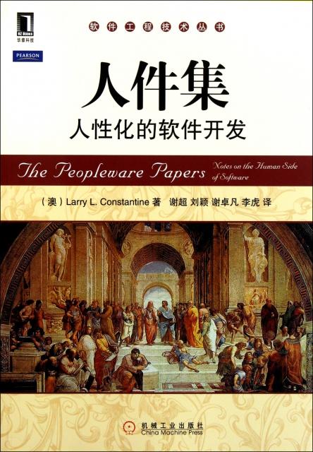 人件集(人性化的軟件開發)/軟件工程技術叢書