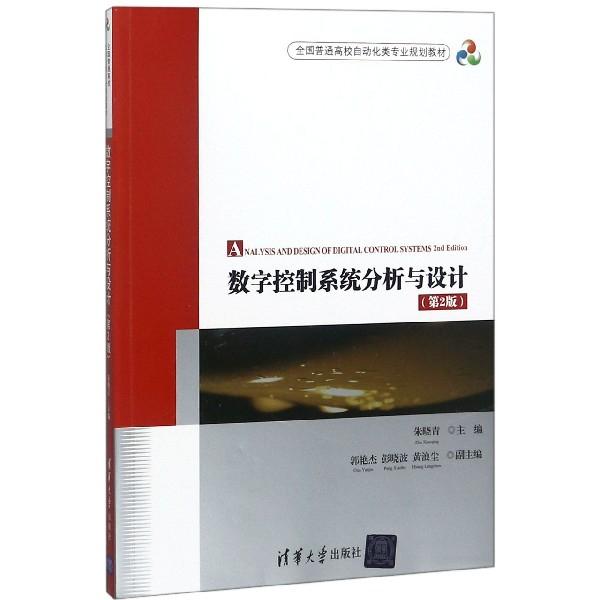 數字控制繫統分析與設計(第2版全國普通高校自動化類專業規劃教材)