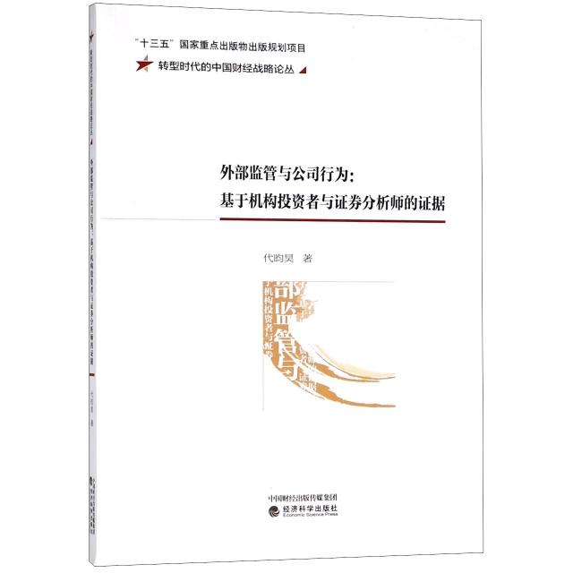外部監管與公司行為--基於機構投資者與證券分析師的證據/轉型時代的中國財經戰略論叢