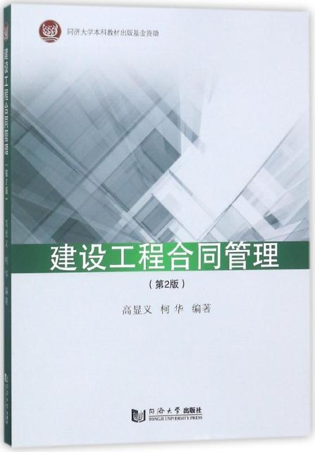 建設工程合同管理(第