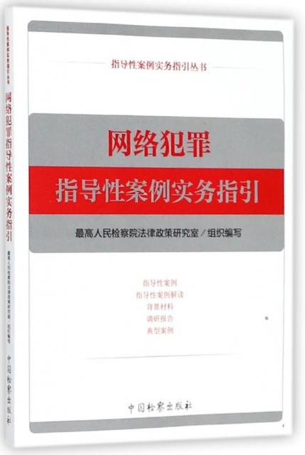 網絡犯罪指導性案例實務指引/指導性案例實務指引叢書