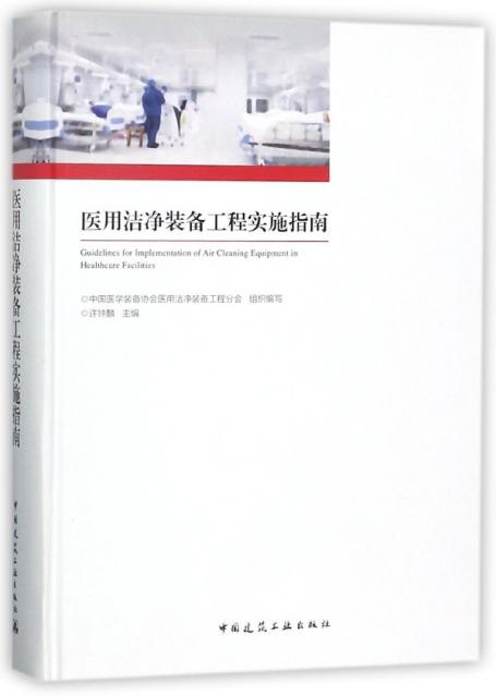 醫用潔淨裝備工程實施指南(精)